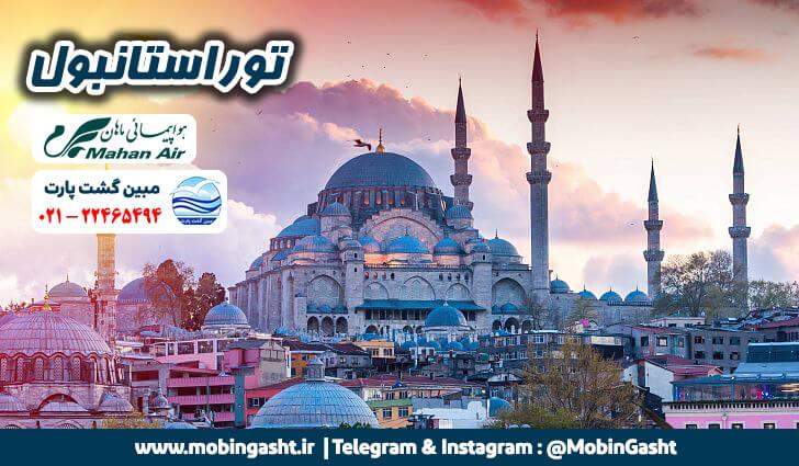 تور استانبول , تور استانبول ترکیه , تور لحظه آخری استانبول , تور ارزان استانبول