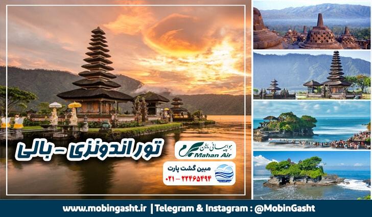 تور اندونزی بالی , تور بالی , تور بالی اندونزی