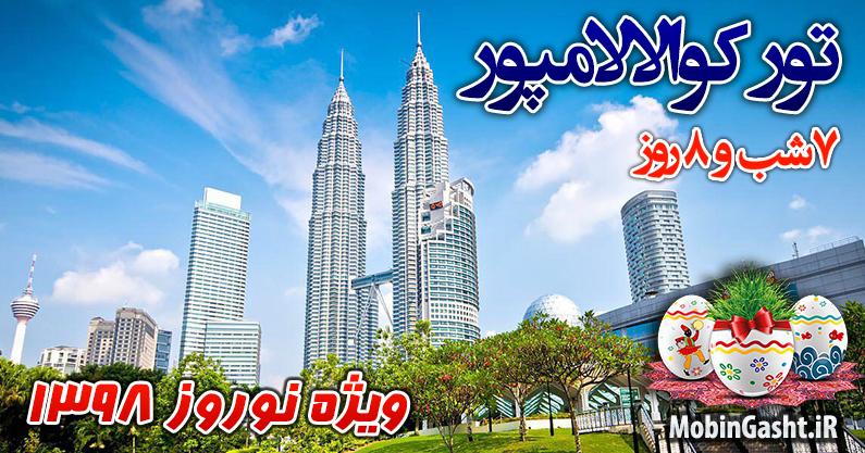 تور کوالالامپور ویژه عید نوروز 1398