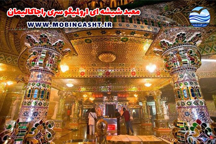 معبد شیشه ای ارولمیگو سری راجاکالیمان,معبد شیشه ای مالزی,ارولمیگو سری راجاکالیمان,تور مالزی,تور کوالالامپور
