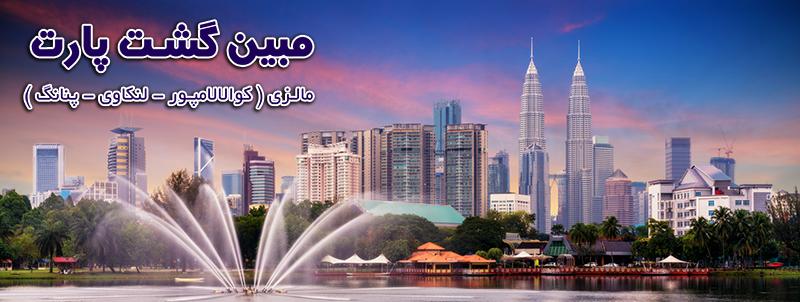 تور مالزی ارزان , تور مالزی لحظه آخری , آفر تور مالزی , j,v lhgcd