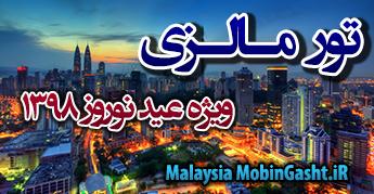 تور مالزی , تور لحظه آخری مالزی , تور مالزی ویژه نوروز , تور نوروزی مالزی