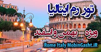 تور رم , تور لحظه آخری رم , تور رم ویژه نوروز , تور نوروزی رم