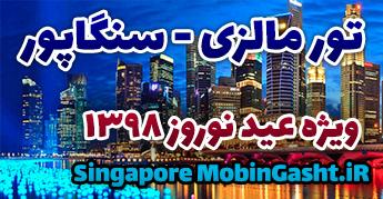 تور سنگاپور , تور لحظه آخری سنگاپور , تور سنگاپور ویژه نوروز , تور نوروزی سنگاپور