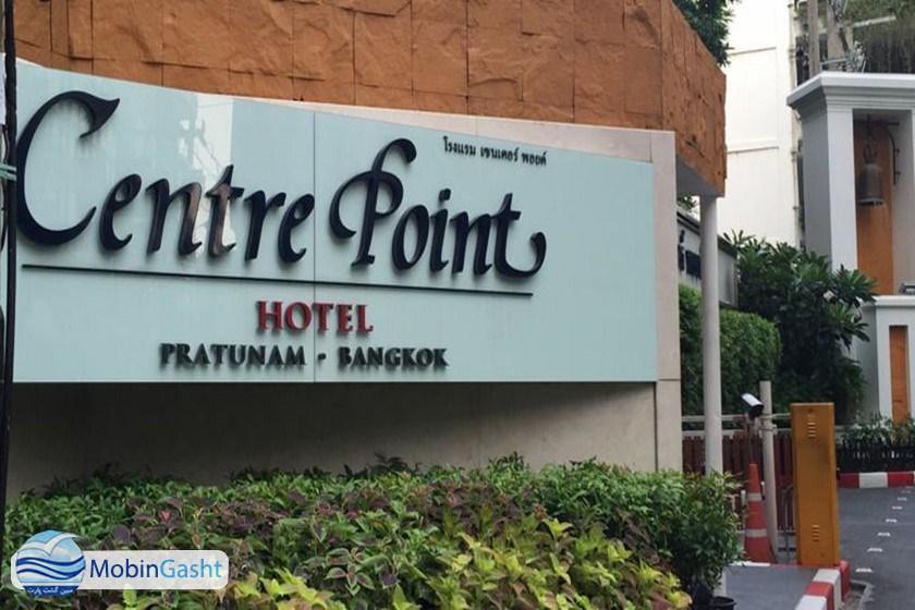 Centerpoint Pratunam