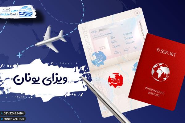مدارک مورد نیاز جهت اخذ ویزا یونان
