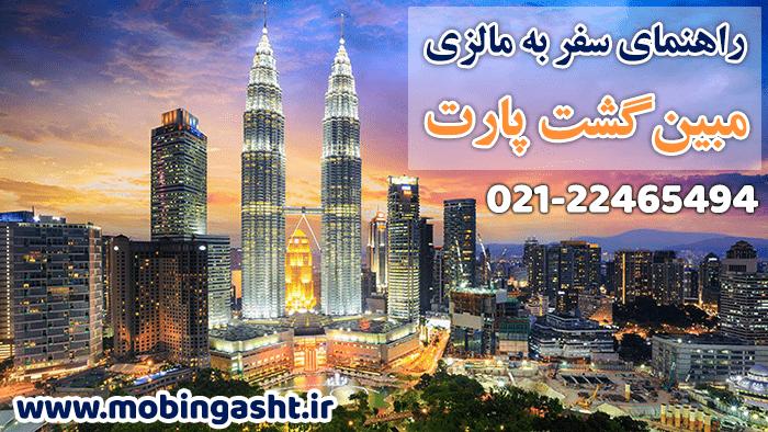 آشنایی بیشتر با سفر به مالزی