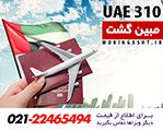 ویزای فوری امارات - دبی