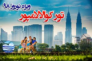 تور کوالالامپور مالزی عید۹۸ ارزان