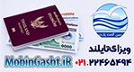 آموزش گرفتن ویزای مولتی تایلند یا ویزای 6ماهه تایلند با 155 یورو
