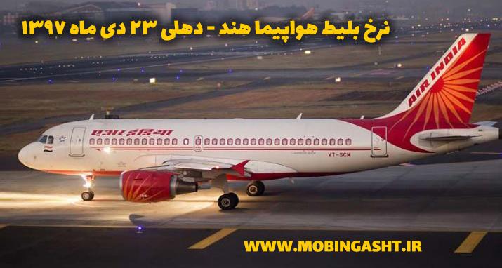 نرخ بلیط هواپیما هند دهلی ۲۳ دی ماه ۱۳۹۷