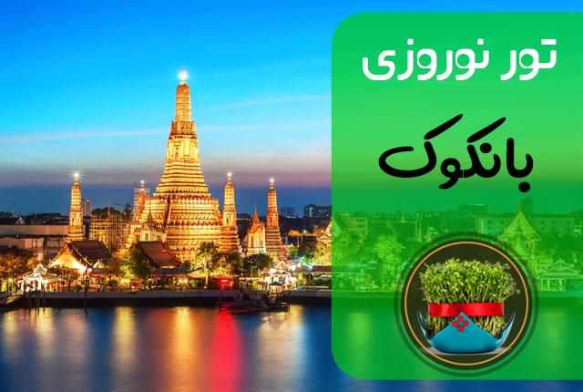 تور بانکوک نوروز 99