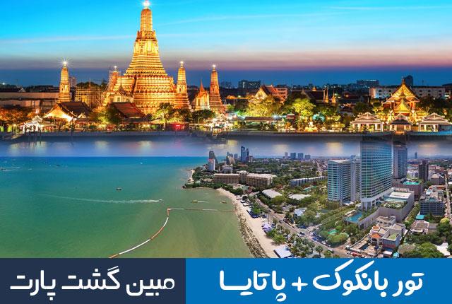 تور بانکوک پاتایا ویژه زمستان 1398