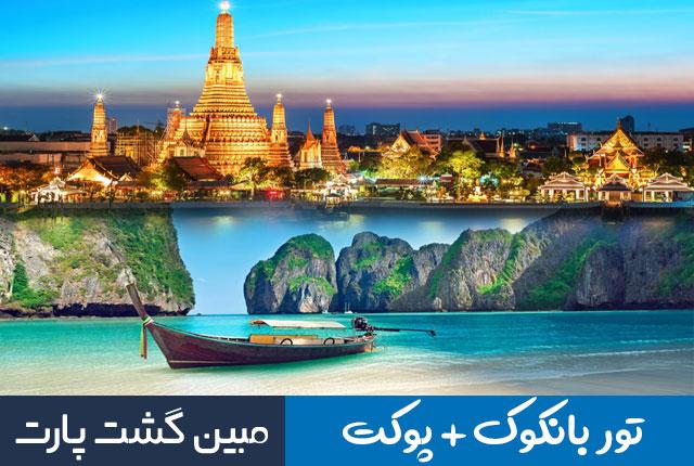 تور بانکوک پوکت ویژه زمستان 1398