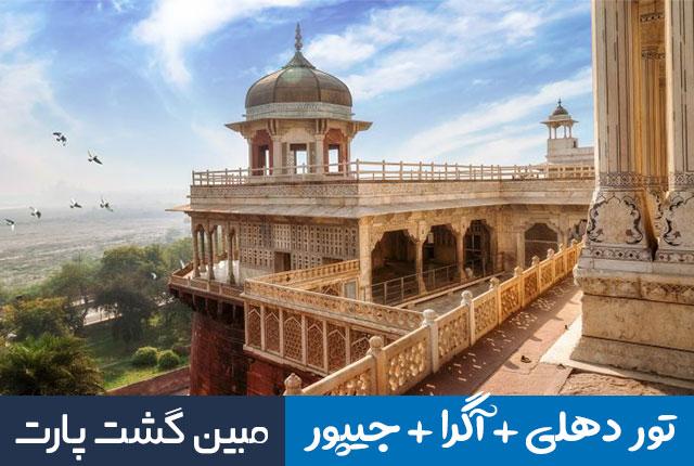 تور دهلی آگرا جیپور ویژه زمستان 1398