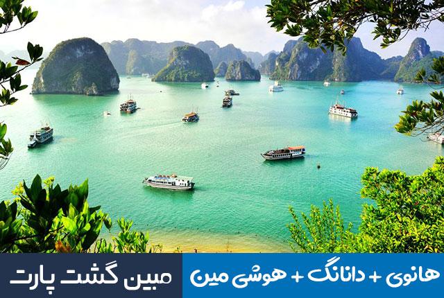 تور ویتنام ترکیبی هانوی دانانگ هوشیمین