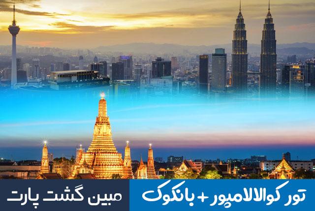 تور کوالالامپور بانکوک ویژه پاییز 1398