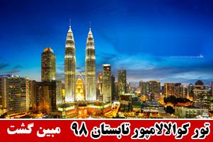تور کوالالامپور تابستان 98 ( 7 شب و 8 روز )