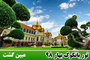 تور بانکوک بهار 1398