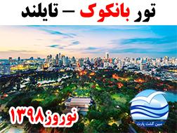 تور بانکوک نوروز 98 ویژه 18مارس 2019