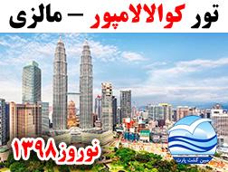 تور کوالالامپور بیزینس ویژه نوروز
