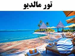 تور مالدیو ۶ شب با قیمت ویژه پرواز قطری