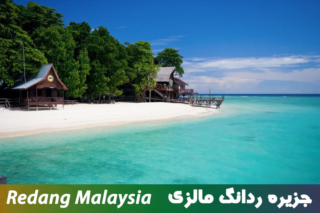 جزیره-ردانگ-مالزی
