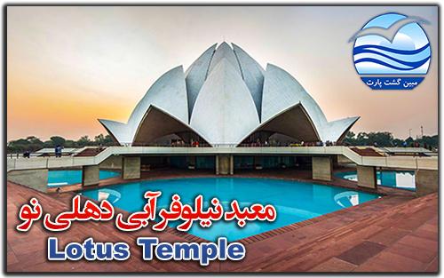 معبد-نیلوفر-آبی-دهلی-نو