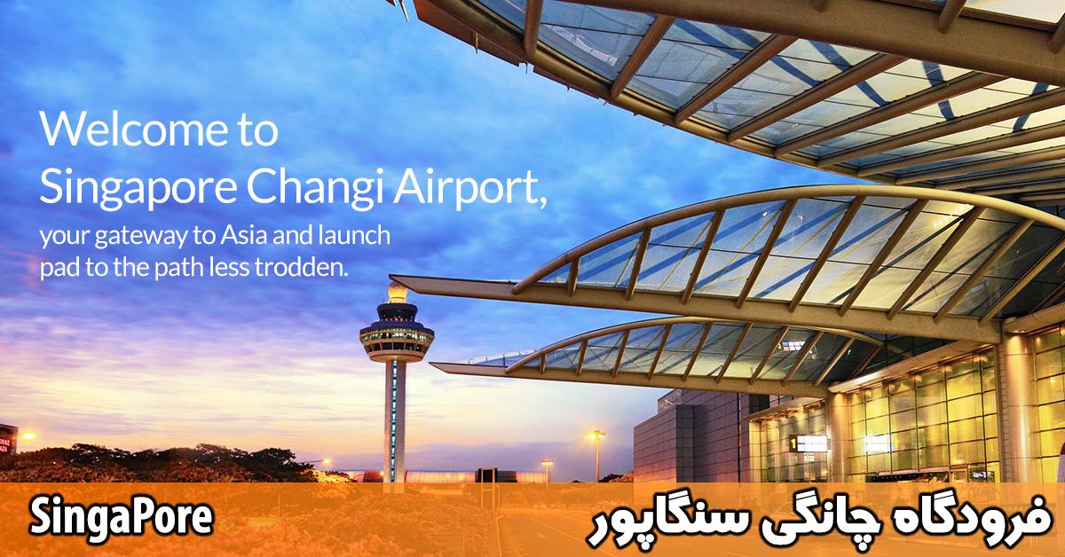 فرودگاه-چانگی-سنگاپور
