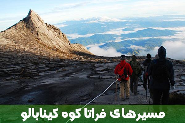 مسیرهای-فراتا-کوه-کینابالو