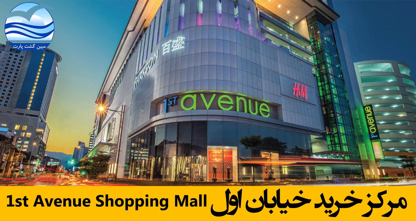 مرکز-خرید-خیابان-اول-پنانگ
