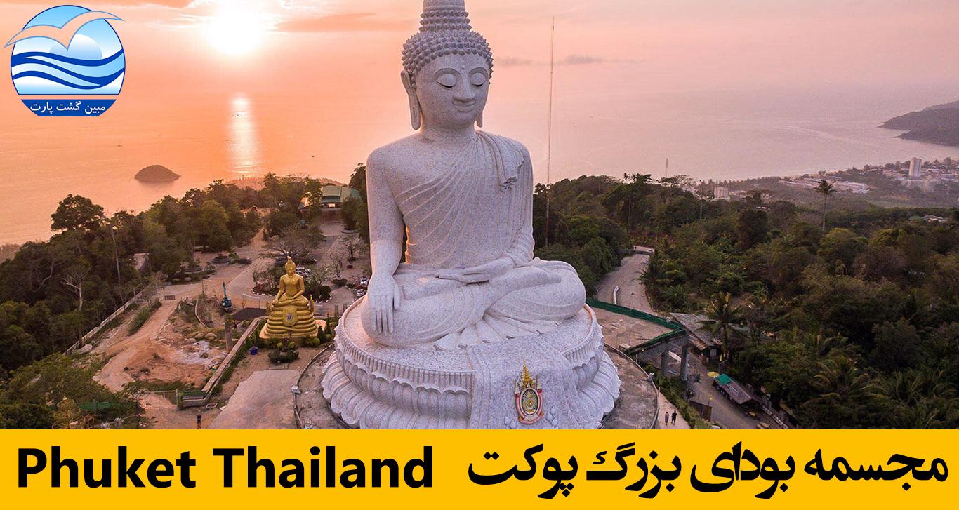 مجسمه-بودای-بزرگ-پوکت-big-buddha