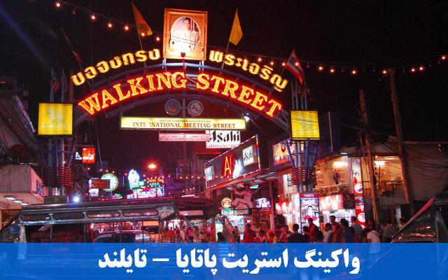 واکینگ-استریت-پاتایا-تایلند-walking-street-pattaya