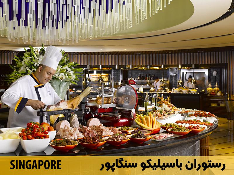 رستوران-باسیلیکو-سنگاپور