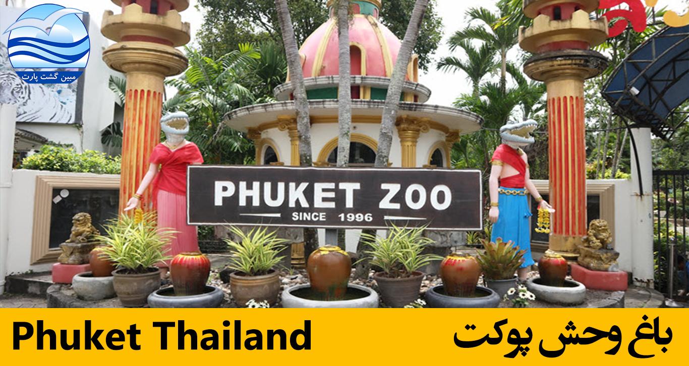 باغ-وحش-پوکت-phuket-zoo