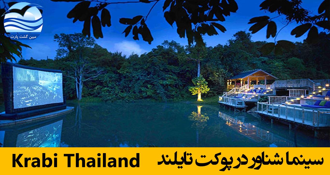 سینما-شناور-در-پوکت-تایلند