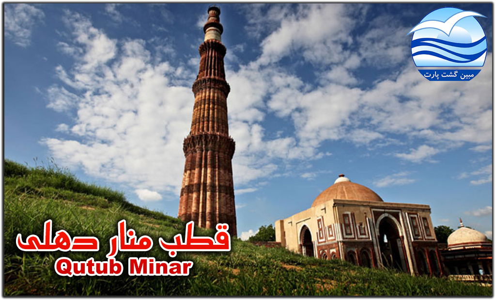 قطب-منار-دهلی-Qutub-Minar