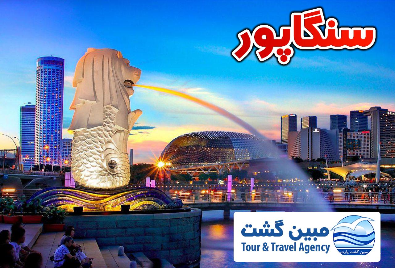 راهنمای-گردشگری-تور-سنگاپور