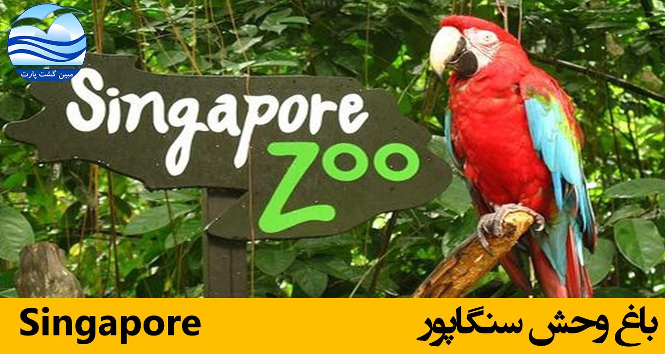 باغ-وحش-سنگاپور