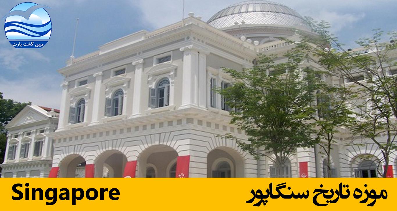موزه-تاریخ-سنگاپور
