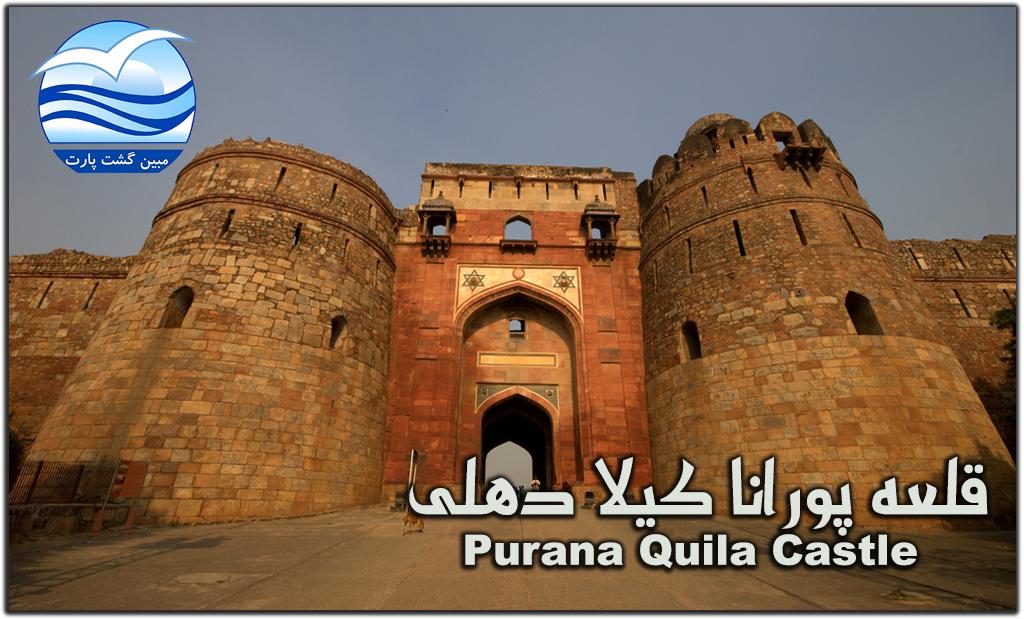 قلعه-پورانا-کیلا-دهلی-Purana-Quila-Castle