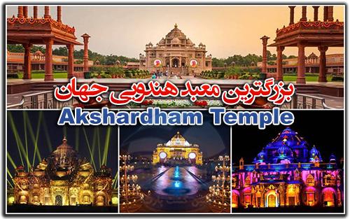 بزرگترين-معبد-هندويي-جهان-Akshardham-Temple