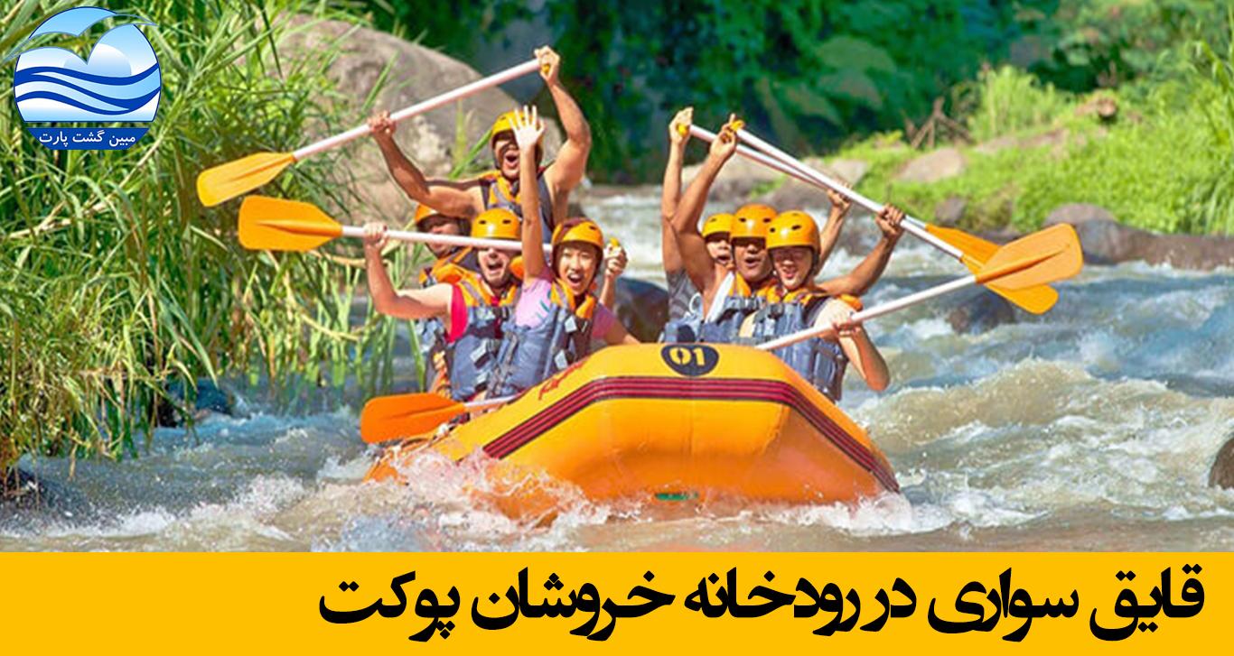 قایق-سواری-در-رودخانه-خروشان-پوکت