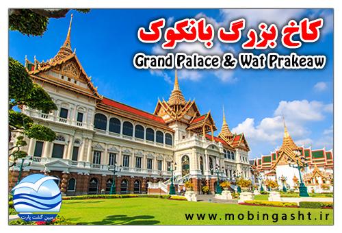 کاخ-بزرگ-بانکوک-grand-palace-wat-prakeaw