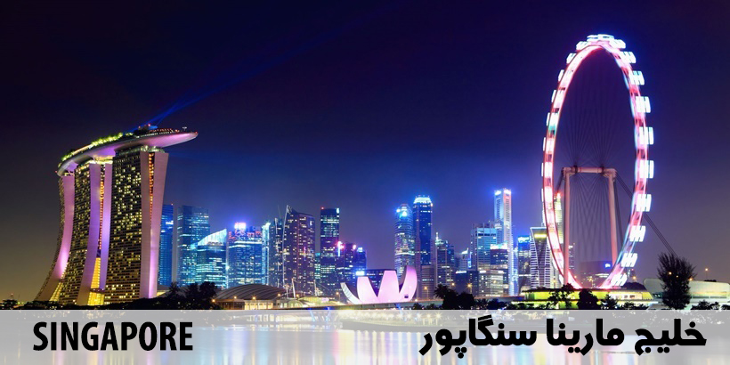 خلیج-مارینا-سنگاپور