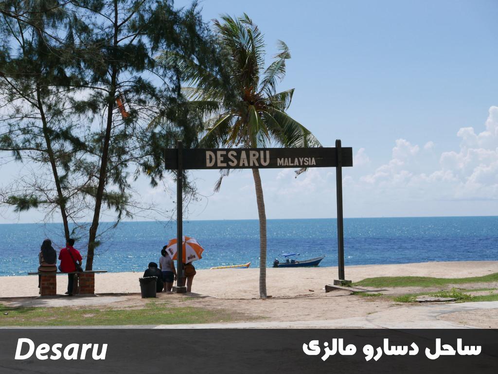 ساحل-دسارو-Desaru-مالزی