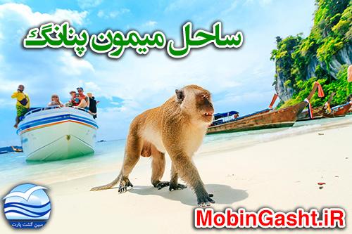 ساحل-میمون-Monkey-Beach