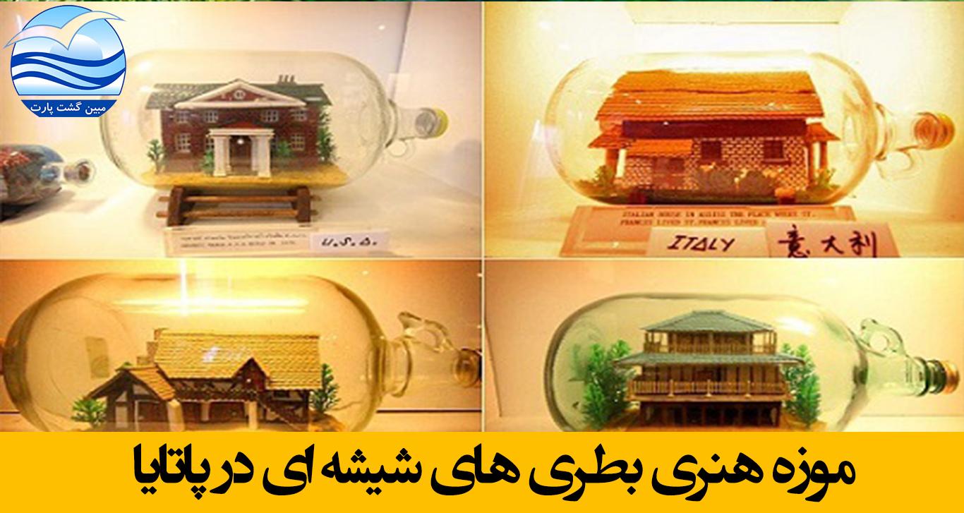موزه-هنری-بطری-های-شیشه-ای-در-پاتایا