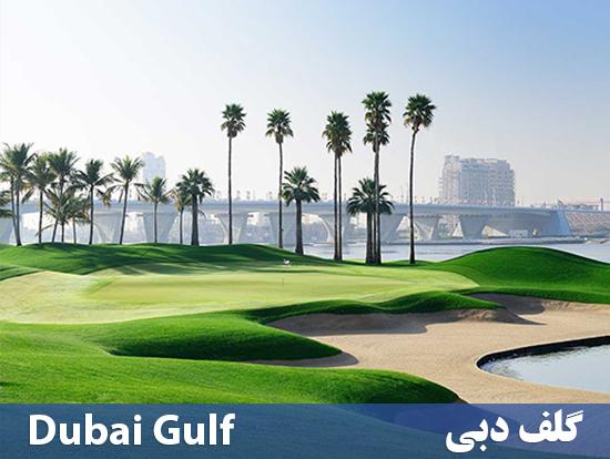گلف-دبی-|-Dubai-Gulf