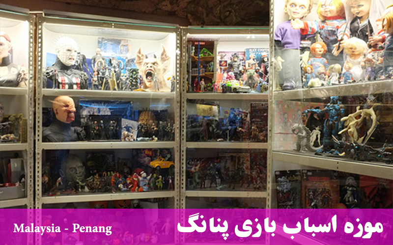 موزه-اسباب-بازی-Toy-Museum